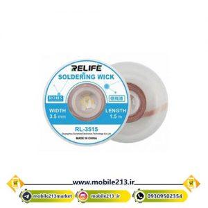 سیم قلع کش Relife RL-3515