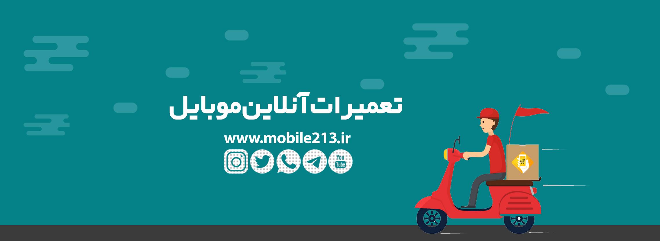 تعمیرات آنلاین موبایل در شهر شیراز