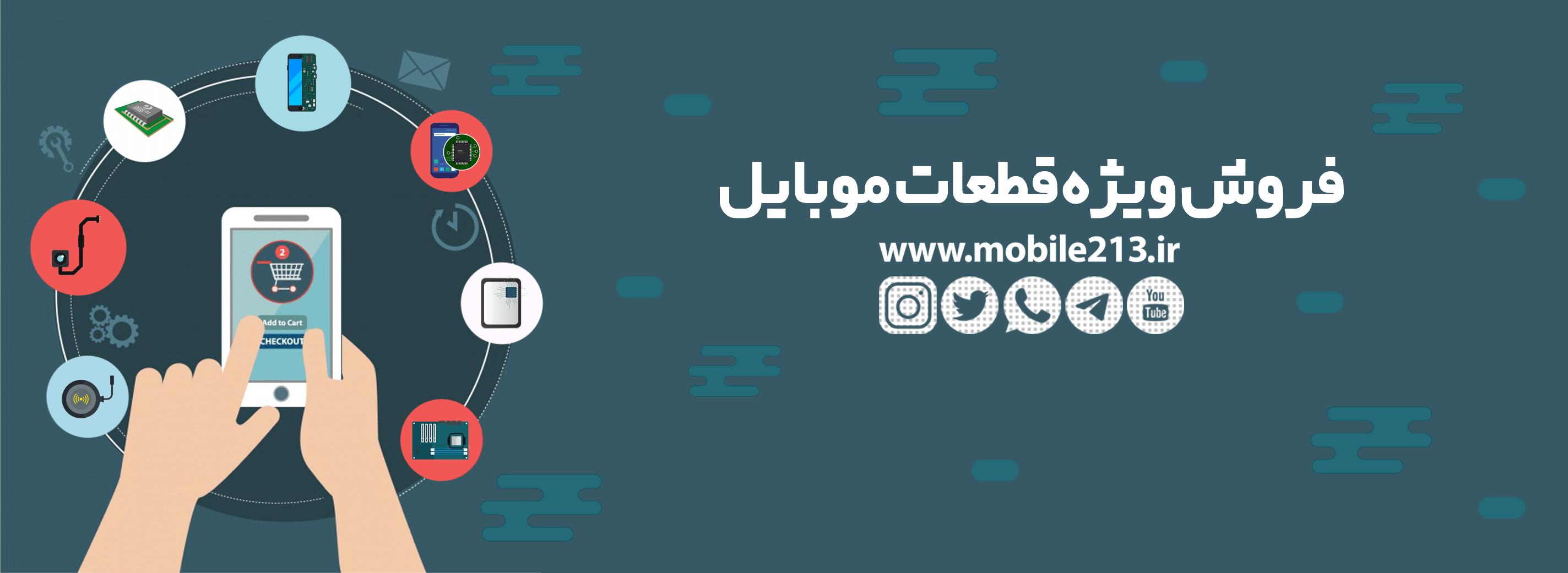 قطعات موبایل
