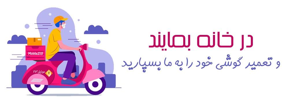 تعمیرات آنلاین موبایل